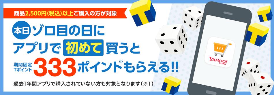 """ゾロ目の日にアプリで""""初めて""""買うと333ポイント!!"""