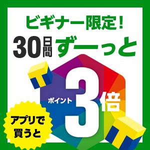 ビギナー限定アプリ30日間ポイント3倍キャンペー...