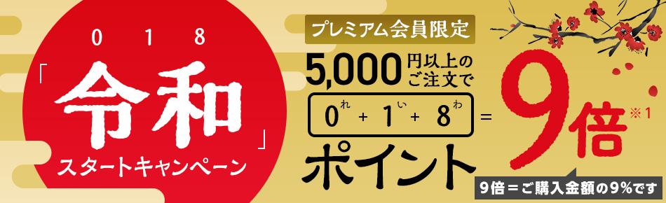 「令和」スタートキャンペーン プレミアム会員限定 5,000円以上のご注文で 0+1+8=ポイント9倍※1 (9倍=ご購入金額の9%です)