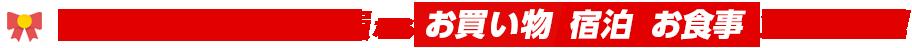 Yahoo!プレミアム会員ならお買い物宿泊お食事全部お得!!