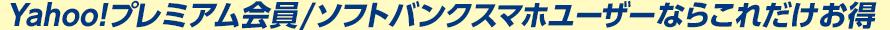 Yahoo!プレミアム会員/ソフトバンクスマホユーザーならこれだけお得
