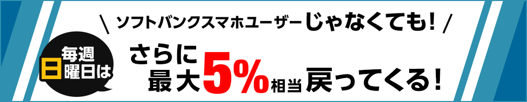 ソフトバンクスマホユーザーじゃなくても!毎週日曜日はさらに5%相当戻ってくる!