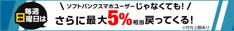 ソフトバンクスマホユーザーじゃなくても!毎週日曜日は5%相当戻ってくる!