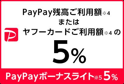 PayPay残高ご利用額※4またはヤフーカードご利用額※4の5%  PayPayボーナスライト※5 5%