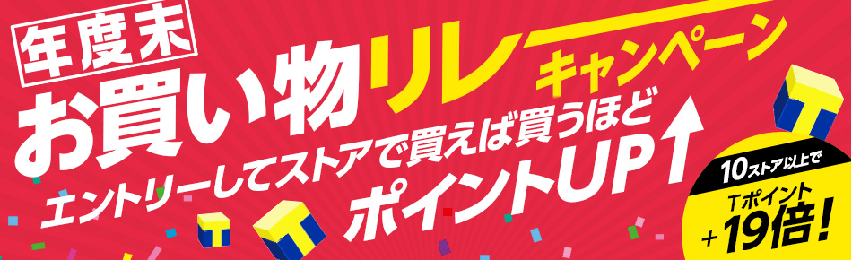年度末お買い物リレーキャンペーン - Yahoo!ショッピング