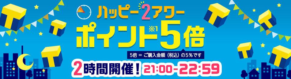 ハッピー2アワー ポイント5倍 2時間開催! 21:00~22:59 5倍=ご購入金額(税込)の5%です
