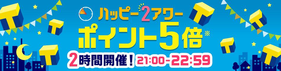 ハッピー2アワー ポイント5倍 2時間開催! 21:00~22:59
