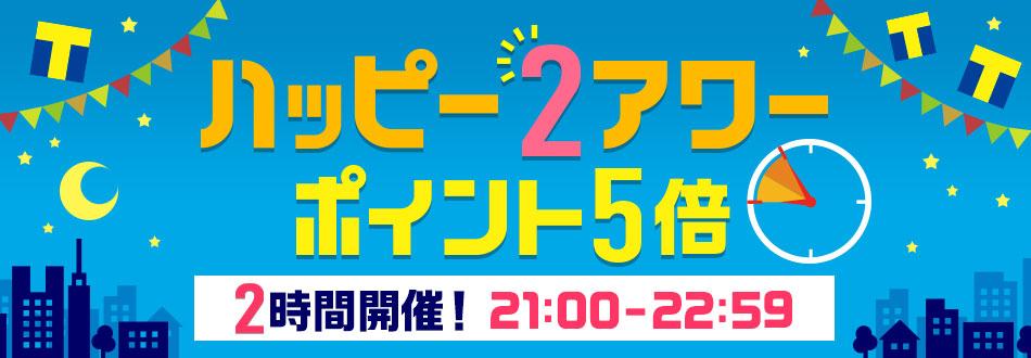 ハッピー2アワー ポイント5倍 2時間開催! 21:00〜22:59