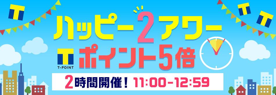 ハッピー2アワー ポイント5倍 2時間開催! 11:00~12:59