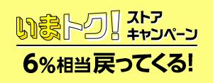 いまトク!ストアキャンペーン【6%】