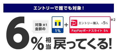 エントリーで誰でも対象! 対象金額※1の6%相当戻ってくる! Tポイント1%+PayPayボーナスライト5%※2