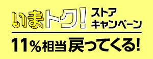 いまトク!ストアキャンペーン【11%】