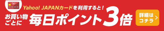 Yahoo! JAPANカードを利用すると! お買い物ごとに毎日ポイント3倍 詳細はコチラ