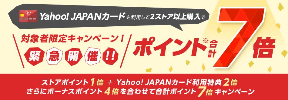 対象者限定!Yahoo! JAPANカード決済で2ストア以上購入するとポイント合計7倍もらえるキャンペーン