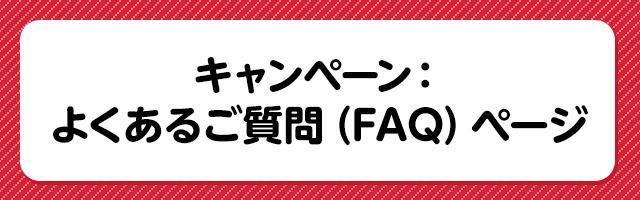 キャンペーン:よくあるご質問(FAQ)ページ