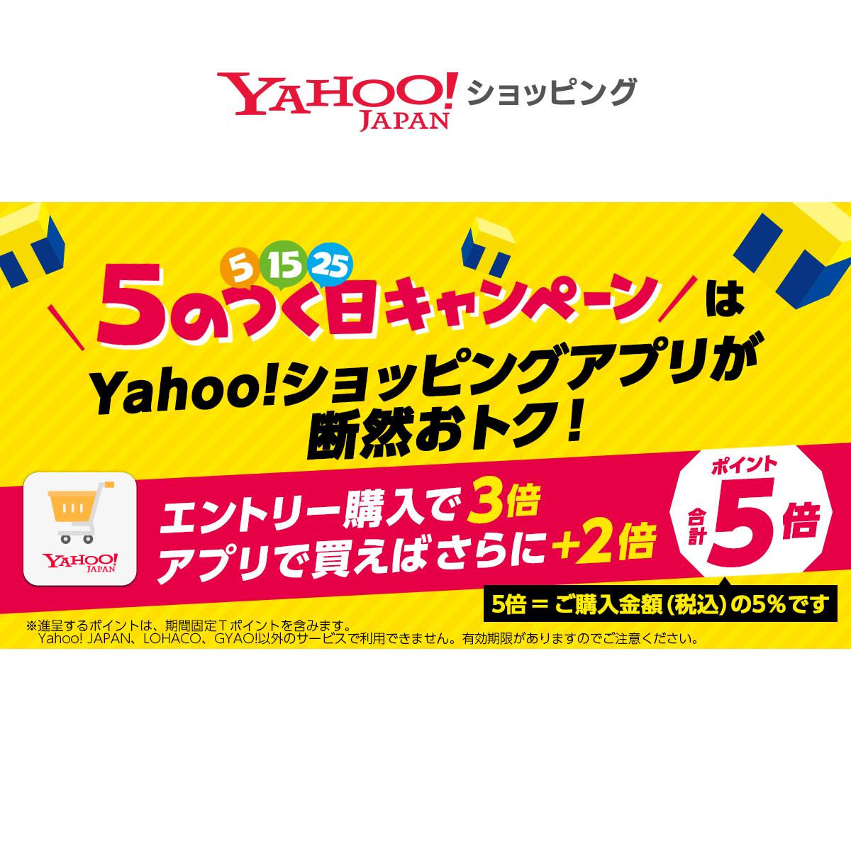 5のつく日キャンペーン - Yahoo!...