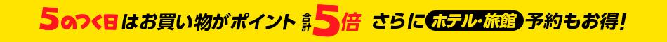 5のつく日