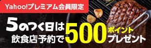 Yahoo!プレミアム会員限定 5のつく日は飲食店予約で500ポイントプレゼント