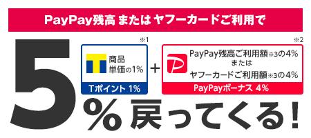 PayPay残高またはヤフーカードご利用で 5%戻ってくる! Tポイント1%※1 商品単価の1% +PayPayボーナス4%※2 PayPay残高ご利用額※3の4%またはヤフーカードご利用額※3の4%