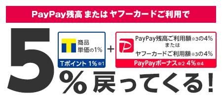 PayPay残高またはヤフーカードご利用で 5%戻ってくる! Tポイント1%※1 商品単価の1% +PayPayボーナス※2 4%※4 PayPay残高ご利用額※3の4%またはヤフーカードご利用額※3の4%