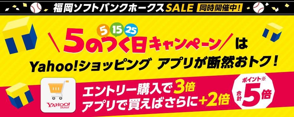 福岡ソフトバンクホークスSALE 同時開催中! 5のつく日キャンペーンはYahoo!ショッピング アプリが断然おトク! エントリー購入で3倍 アプリで買えばさらに+2倍 ポイント合計5倍