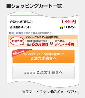 Yahoo!プレミアムの登録について