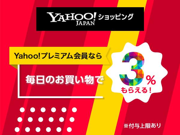 Yahoo!ショッピング、PayPayモールのお買い物で3%相当戻ってくる