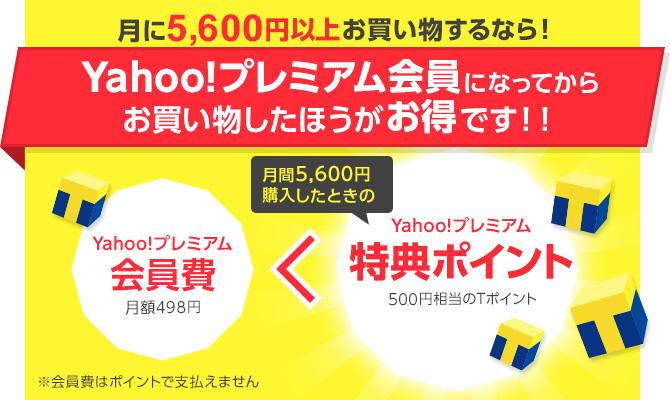 Yahoo!プレミアム会員になってからお買い物したほうがお得です!
