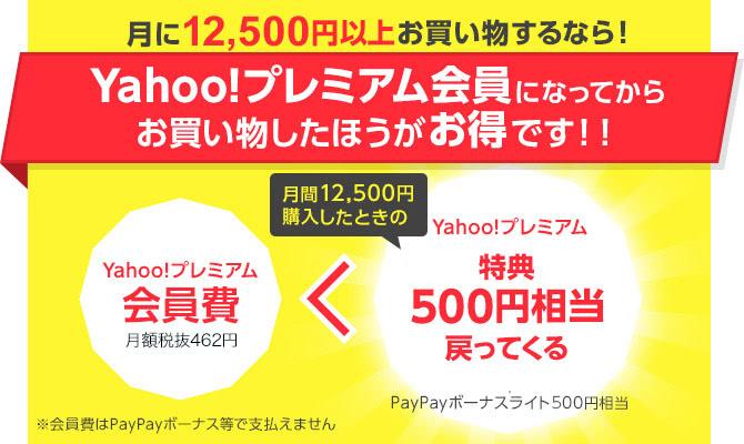 月に12,500円以上お買い物するなら! Yahoo!プレミアム会員になってからお買い物した方がお得です!!