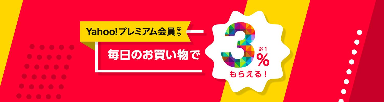 Yahoo!プレミアム会員なら 毎日のお買い物で 3%もらえる!