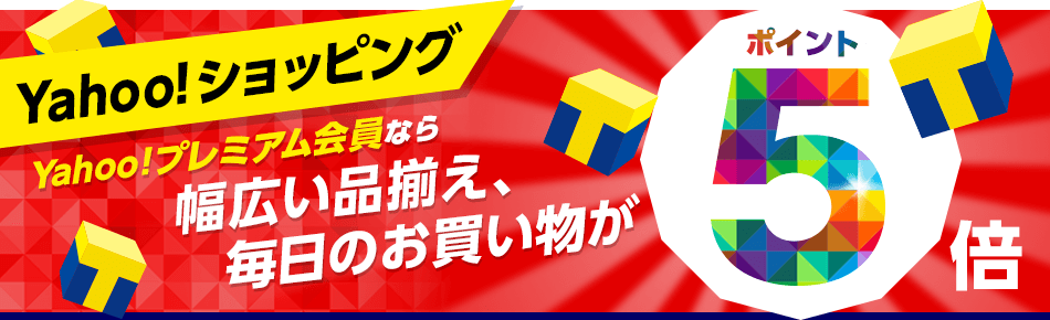 Yahoo!プレミアム会員限定!ポイント5倍!