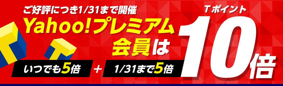 Yahoo!プレミアム会員限定!Tポイント10倍!