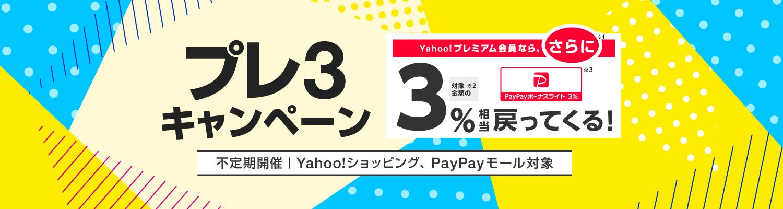 プレ3キャンペーン Yahoo!プレミアム会員なら、さらに※1対象金額の※2 PayPayボーナスライト3%※3 3%相当戻ってくる! 不定期開催 Yahoo!ショッピング、PayPayモール対象
