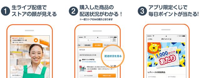 1.生ライブ配信でストアの顔がみえる。2.購入した商品の配送状況がわかる。3.アプリ限定で毎日ポイントがあたる