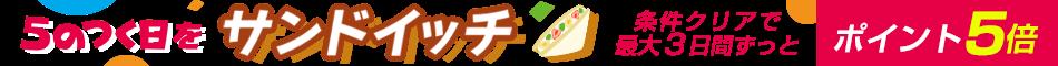 5のつく日をサンドイッチ