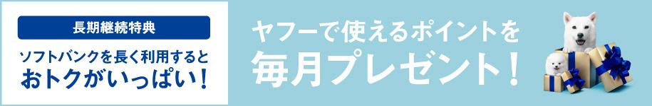 長期継続特典 2年間最大15,000円分もらえる!