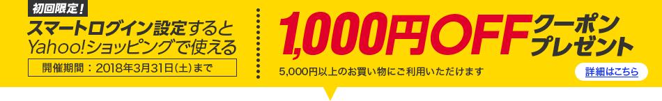 スマートログイン設定すると Yahoo!ショッピングで使える1,000円OFFクーポンプレゼント