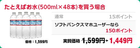 たとえばお水(500ml×48本)を買う場合