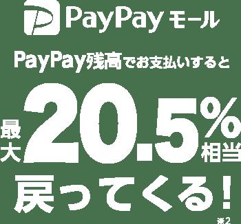 PayPayモールならPayPay残高でお支払いすると最大20.5%相当戻ってくる!※2