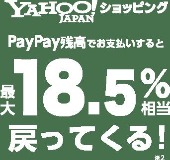Yahoo!ショッピングならPayPay残高でお支払いすると最大18.5%相当戻ってくる!※2