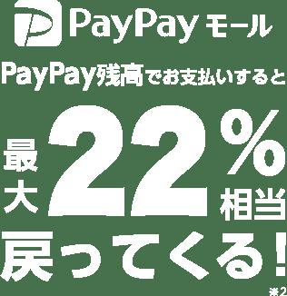 PayPayモールならPayPay残高でお支払いすると最大22%相当戻ってくる※2
