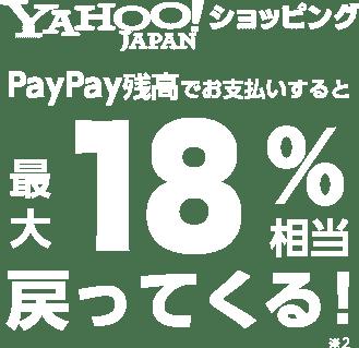 Yahoo!ショッピングならPayPay残高でお支払いすると最大18%相当戻ってくる※2