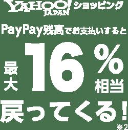 Yahoo!ショッピングならPayPay残高でお支払いすると最大16%相当戻ってくる※2