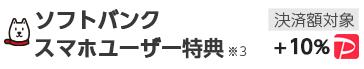 ソフトバンクスマホユーザー特典※3 決済額対象 +10%