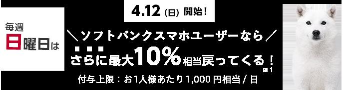 4月12日(日)開始!ソフトバンクスマホユーザーなら毎週日曜日さらに最大10%相当もどってくる!