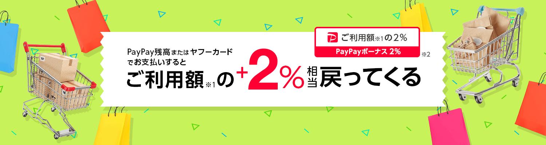 PayPay残高またはヤフーカードでお支払いすると ご利用額※1の+2%相当戻ってくる ご利用額※1の2% PayPayボーナス2%※2