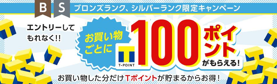 お買い物ごとに100ポイントがもらえる! ブロンズ、シルバーランク限定キャンペーン