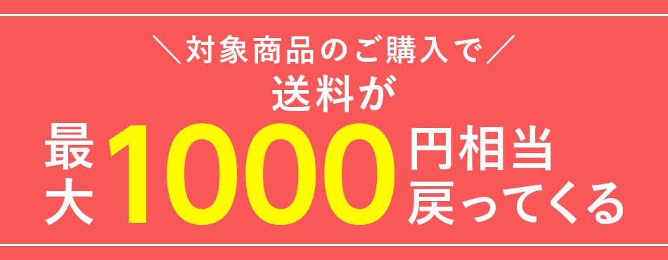 対象商品の購入で送料が最大1000円相当戻ってくる