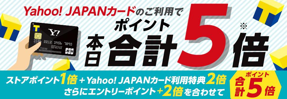 Yahoo! JAPANカード決済で+2倍キャンペーン - Yahoo!ショッピング