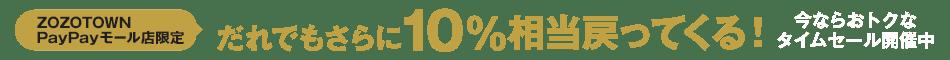 ZOZOWEEK第2弾+10%